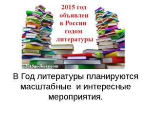 В Год литературы планируются масштабные и интересные мероприятия.