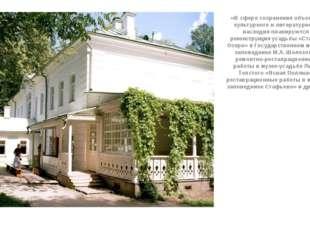 «В сфере сохранения объектов культурного и литературного наследия планируются