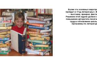 Более ста основных мероприятий пройдут в «Год литературы». В планах — выставк