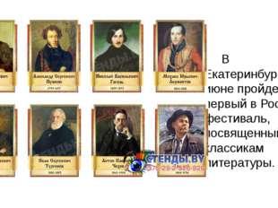 В Екатеринбурге в июне пройдет первый в России фестиваль, посвященный класси