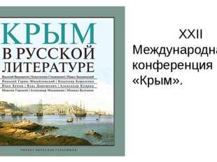 XXII Международная конференция «Крым».