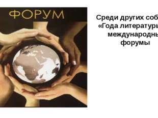Среди других событий «Года литературы» — международные форумы