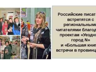 Российские писатели встретятся с региональными читателями благодаря проектам