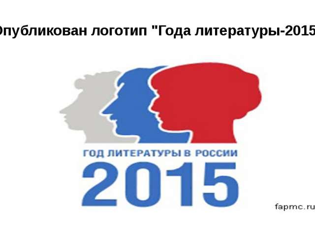 """Опубликован логотип """"Года литературы-2015"""""""