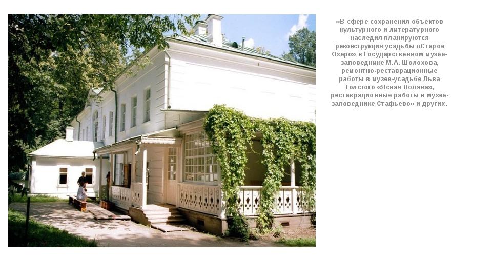 «В сфере сохранения объектов культурного и литературного наследия планируются...