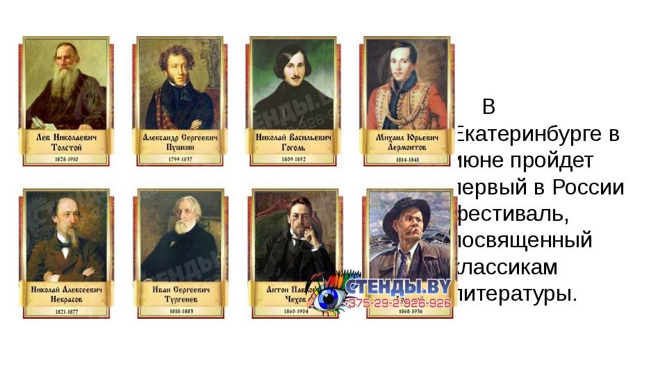 В Екатеринбурге в июне пройдет первый в России фестиваль, посвященный класси...
