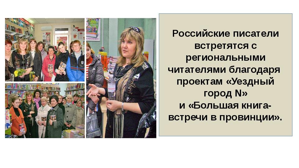 Российские писатели встретятся с региональными читателями благодаря проектам...