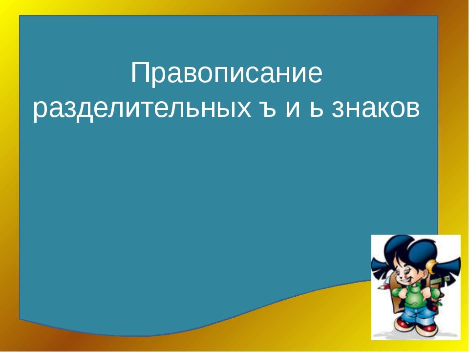 Правописание разделительных ъ и ь знаков