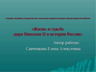 Семинар «Новейшая история России: осмысление значимости подвига новомучеников