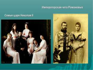 Семья царя Николая II Императорская чета Романовых