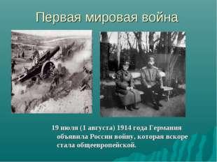 Первая мировая война 19 июля (1 августа) 1914 года Германия объявила России в