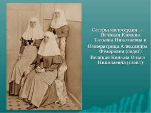 Сестры милосердия — Великая Княжна Татьяна Николаевна и Императрица Александр