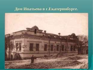 Дом Ипатьева в г.Екатеринбурге.