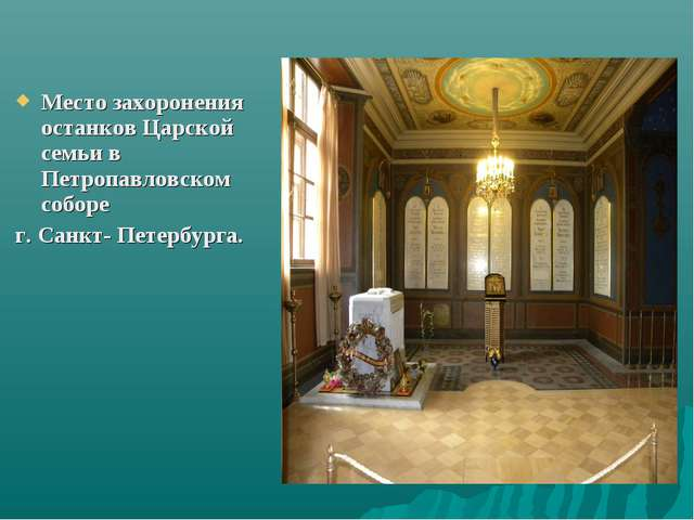 Место захоронения останков Царской семьи в Петропавловском соборе г. Санкт- П...