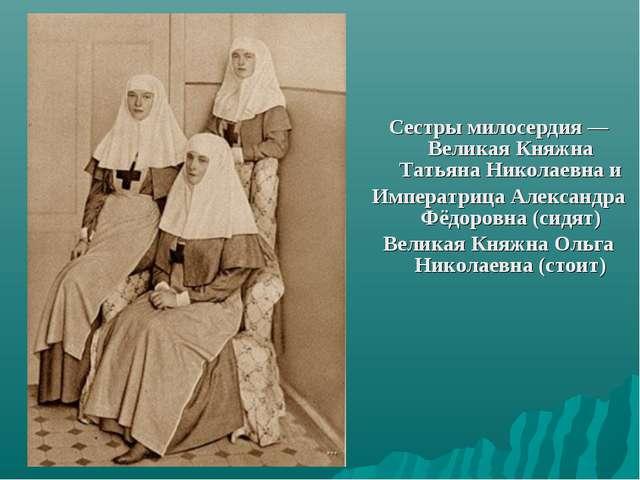 Сестры милосердия — Великая Княжна Татьяна Николаевна и Императрица Александр...