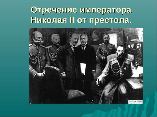 Отречение императора Николая II от престола.