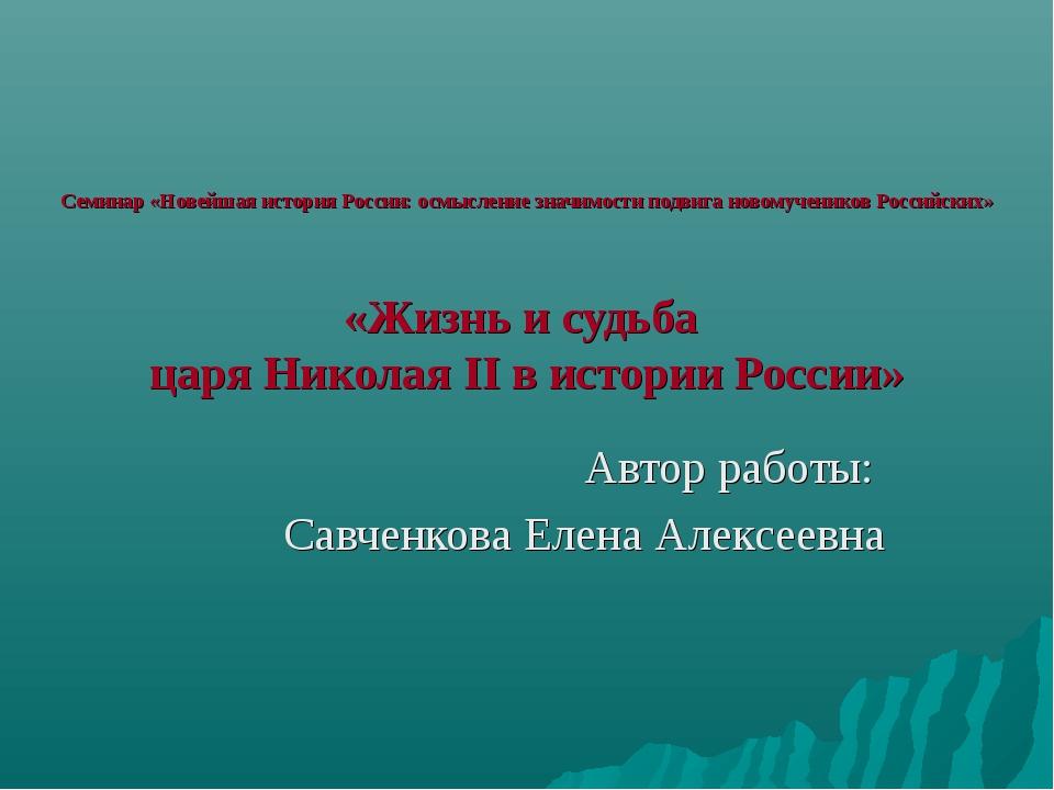 Семинар «Новейшая история России: осмысление значимости подвига новомучеников...