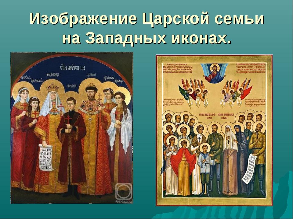 Изображение Царской семьи на Западных иконах.