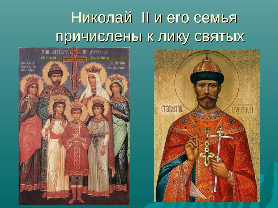 Николай II и его семья причислены к лику святых