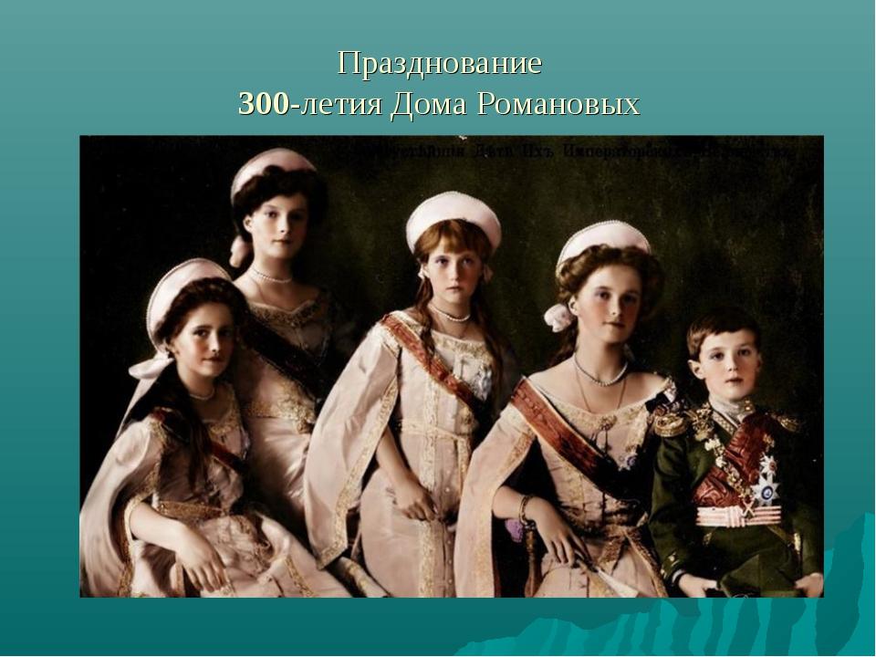 Празднование 300-летия Дома Романовых