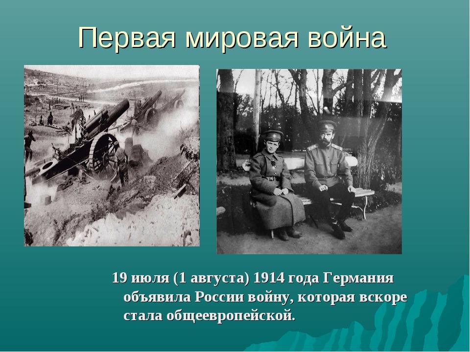 Первая мировая война 19 июля (1 августа) 1914 года Германия объявила России в...