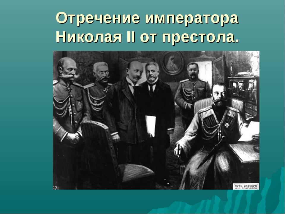 1917 - царь николай ii отрекся от престола в штабном вагоне императорского поезда
