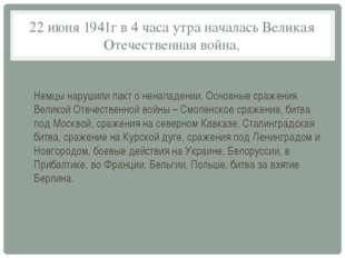 22 июня 1941г в 4 часа утра началась Великая Отечественная война. Немцы наруш