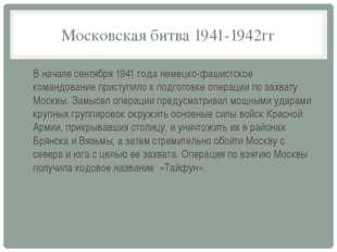 Московская битва 1941-1942гг В начале сентября 1941 года немецко-фашистское к