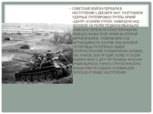 СОВЕТСКИЕ ВОЙСКА ПЕРЕШЛИ В НАСТУПЛЕНИЕ 5 ДЕКАБРЯ 1941Г, РАЗГРОМИЛИ УДАРНЫЕ Г