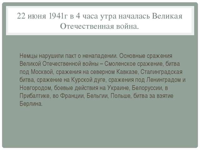 22 июня 1941г в 4 часа утра началась Великая Отечественная война. Немцы наруш...
