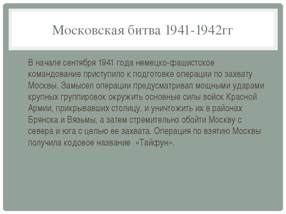 Московская битва 1941-1942гг В начале сентября 1941 года немецко-фашистское к...