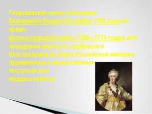 Георгиевская лента учрежденаЕкатериной Второй26 ноября1769 годаво времяр