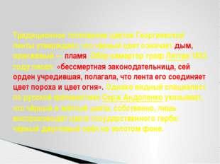 Традиционное толкование цветов Георгиевской ленты утверждает, что чёрный цвет
