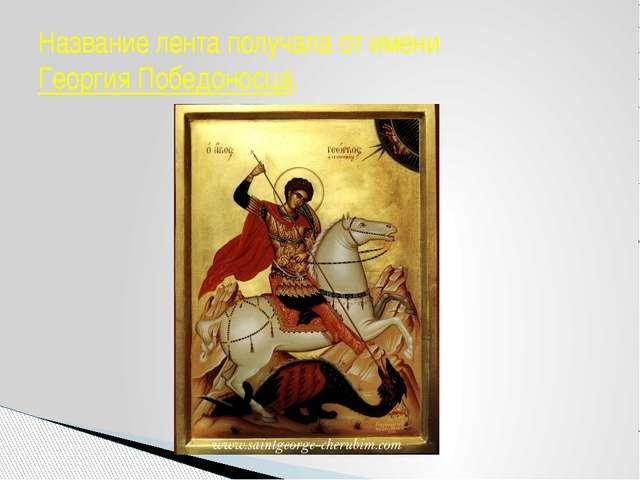Название лента получала от имениГеоргия Победоносца.