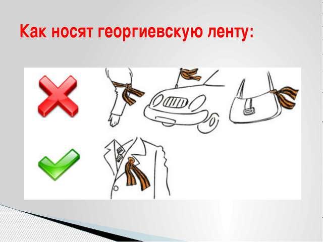 Как носят георгиевскую ленту: