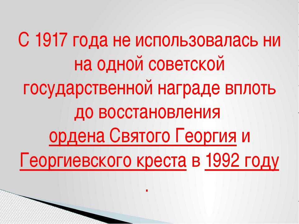 C 1917 года не использовалась ни на одной советской государственной наградев...
