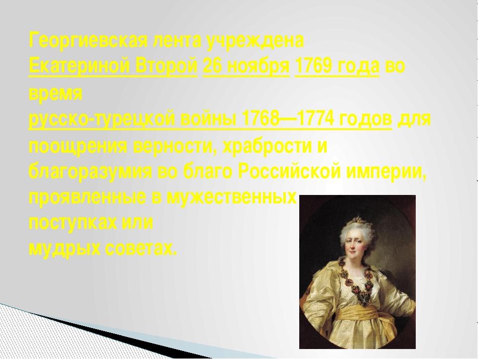 Георгиевская лента учрежденаЕкатериной Второй26 ноября1769 годаво времяр...