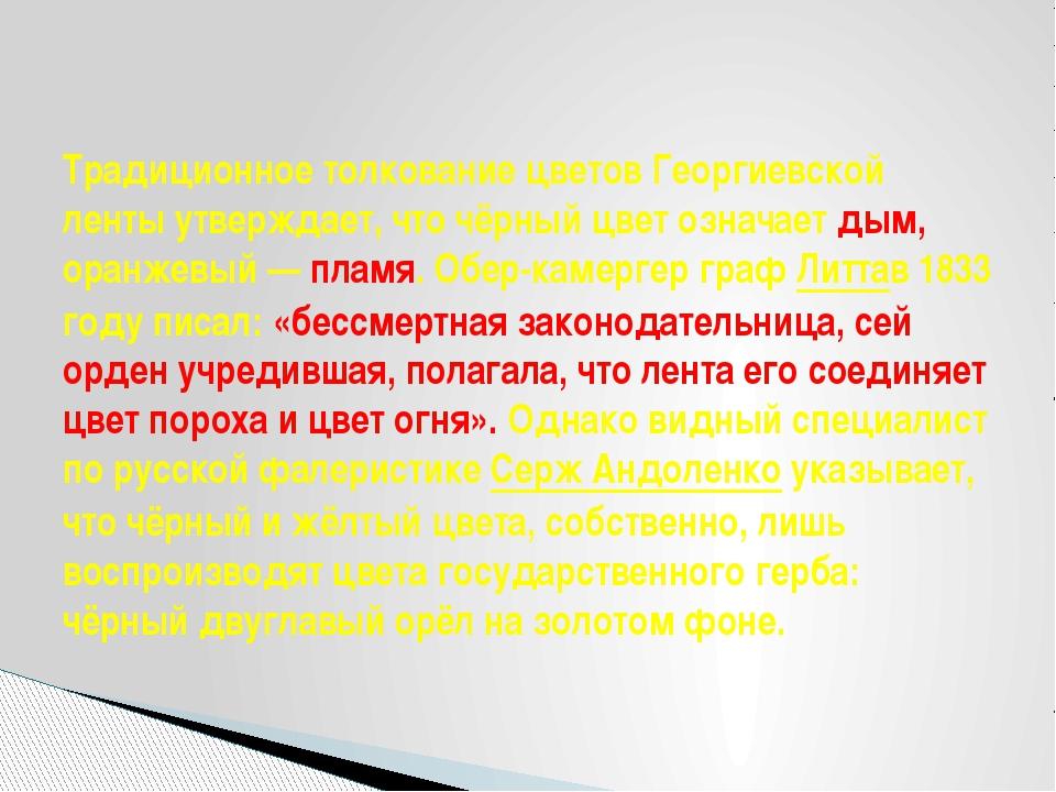 Традиционное толкование цветов Георгиевской ленты утверждает, что чёрный цвет...