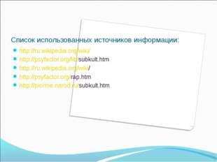 Список использованных источников информации: http://ru.wikipedia.org/wiki/ ht