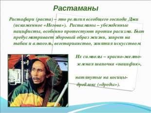 Растаманы Растафари (раста) – это религия всеобщего господа Джа (искаженное «