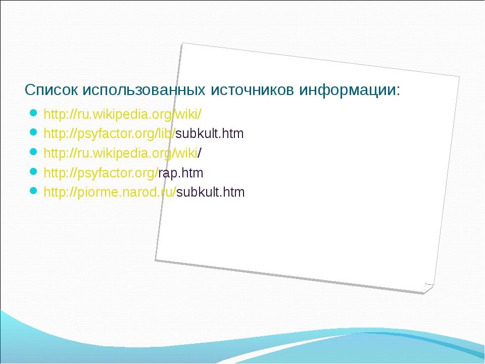 Список использованных источников информации: http://ru.wikipedia.org/wiki/ ht...