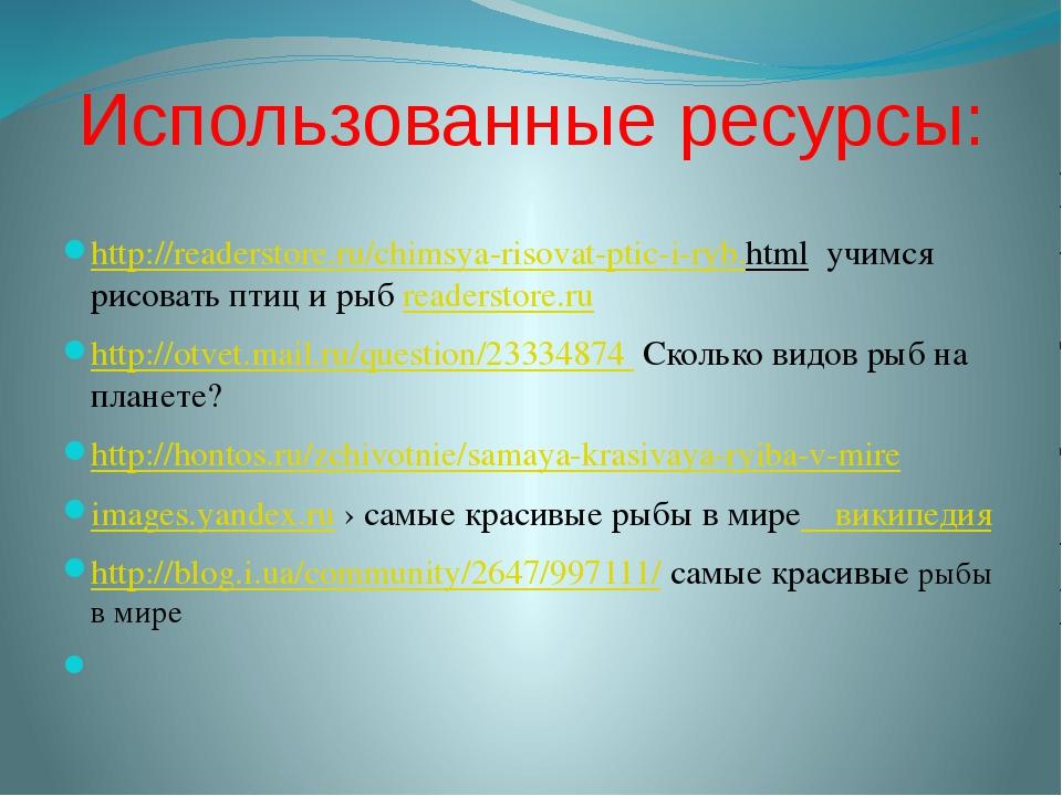 Использованные ресурсы: http://readerstore.ru/chimsya-risovat-ptic-i-ryb.html...