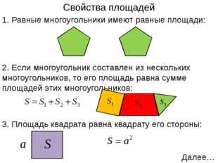 Площадь прямоугольника Теорема: Площадь прямоугольника равна произведению его