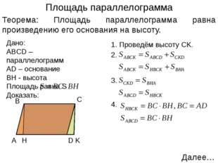 Площадь треугольника Теорема: Площадь треугольника равна половине произведени