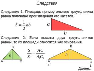 Площадь трапеции Теорема: Площадь трапеции равна произведению полусуммы её ос