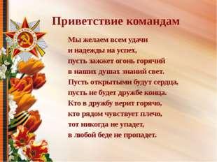 Приветствие командам Мы желаем всем удачи и надежды на успех, пусть зажжет о