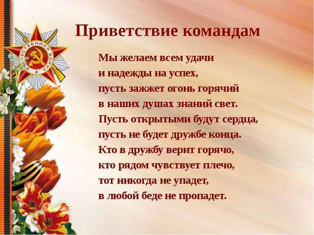 Приветствие командам Мы желаем всем удачи и надежды на успех, пусть зажжет о...