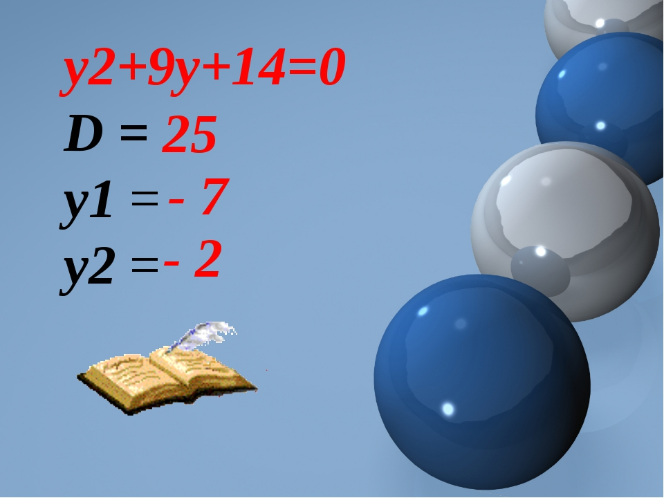 у2+9у+14=0 D = у1= у2= 25 - 7 - 2