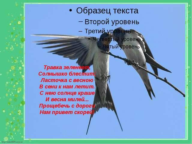 Травка зеленеет, Солнышко блестит; Ласточка с весною В сени к нам летит. С не...