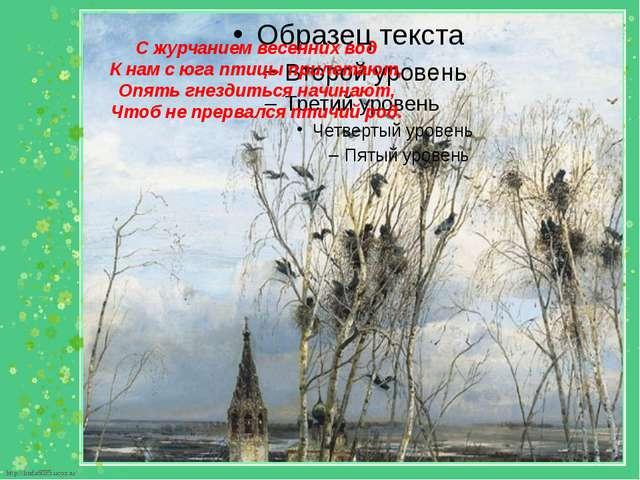 С журчанием весенних вод К нам с юга птицы прилетают, Опять гнездиться начина...